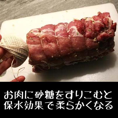 お肉に砂糖をすりこむと保水効果で柔らかくなる。