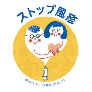 ストップ風疹 -NHK風疹特設サイトについて-