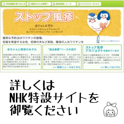 NHK風疹特設サイト