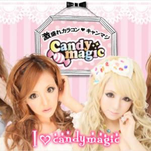 カラコンの画像。キャンディーマジック集めました。