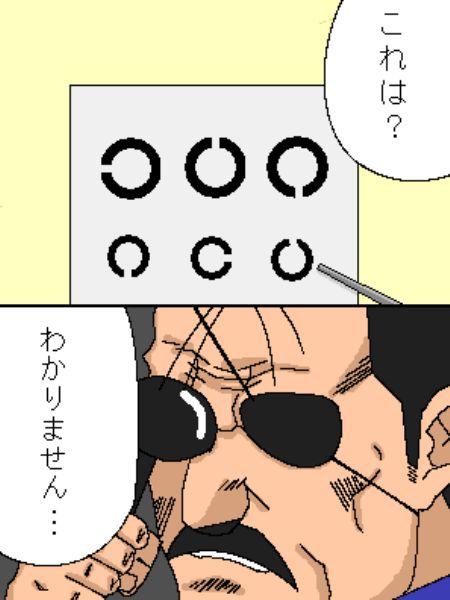ベースカーブは眼科でチェック