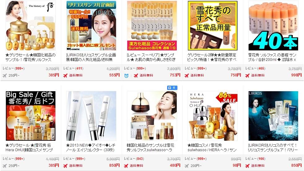 サンプル購入サイト【Qoo10】