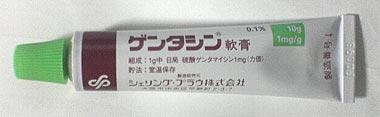 ゲンタシン軟膏0.1%