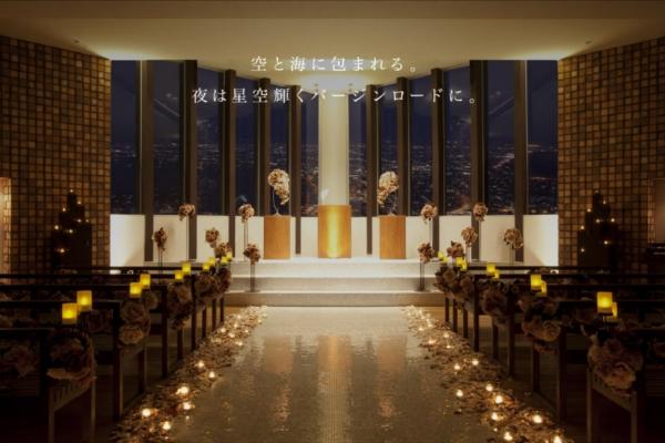 センティール・ラ・セゾン 函館山・バージンロード