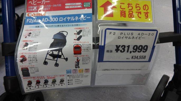 f2plusの値段