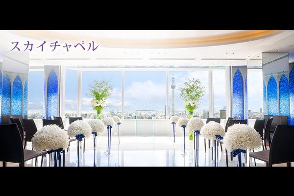 浅草ビューホテル・バージンロード