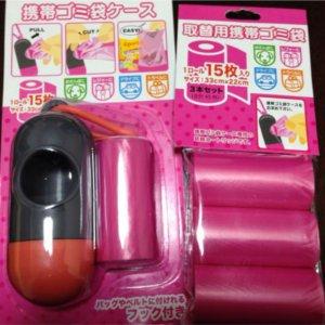 携帯ゴミ袋ケース(キャンドゥ)