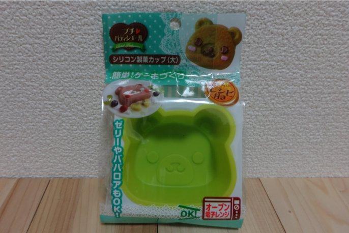 セリア・シリコン製菓カップ