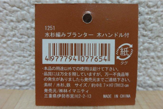 水杉編みプランター商品ラベル