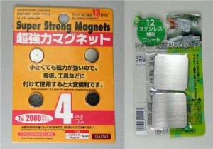 ネオジウム磁石とステンレスプレート