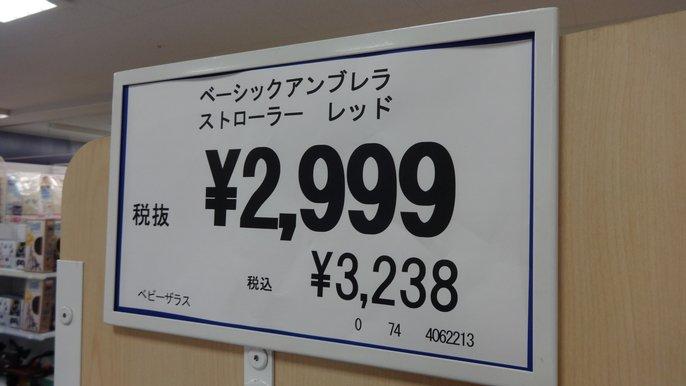 ベビーザらス2,999円のベビーカー