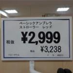 安くて人気!ベビーザらス2,999円のベビーカーを徹底調査