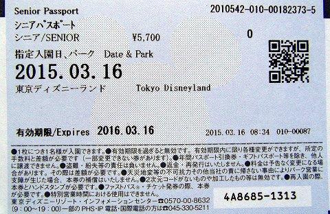 disney-sekifuda-12