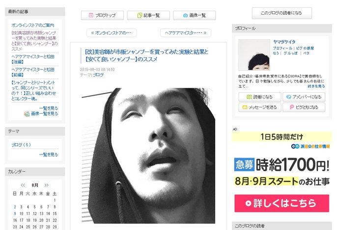 ヤマダケイタさんのブログ