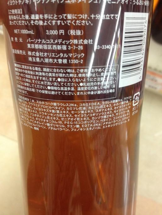 shampoo-ymd-036