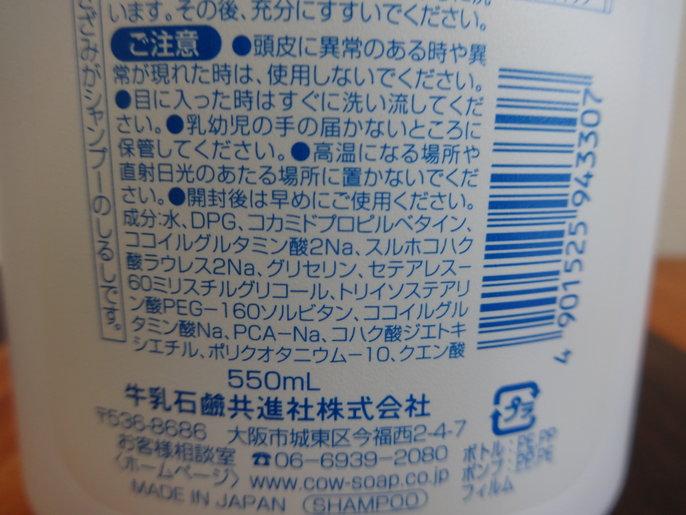 牛乳石鹸・無添加シャンプー成分表