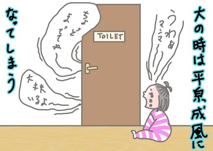 育児あるあるトイレ中の声かけ