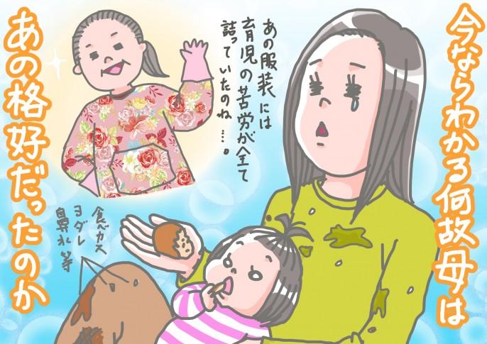 育児あるある割烹着の母